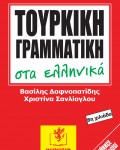 11_12_COVER_TURK